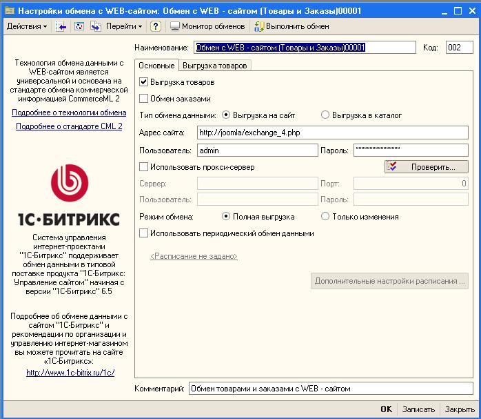 Virtuemart битрикс валидатор форм на битрикс